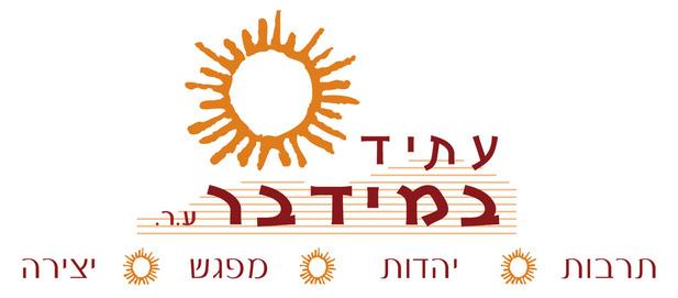 logo-bamidbar-heb 2
